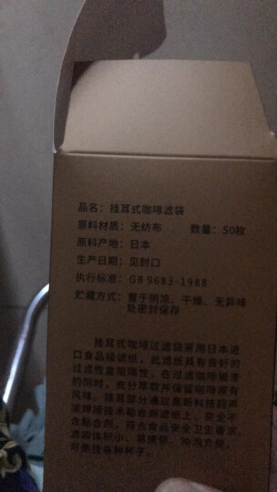 Mongdio 挂耳咖啡滤纸 手冲咖啡壶过滤纸日本进口材质咖啡粉过滤袋滴漏壶过滤器 1袋装 50片/袋 晒单图