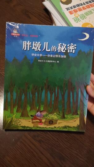 学社交,完善自我:河狸总动员系列绘本(第一辑 套装全6册 恐龙小Q) 晒单图