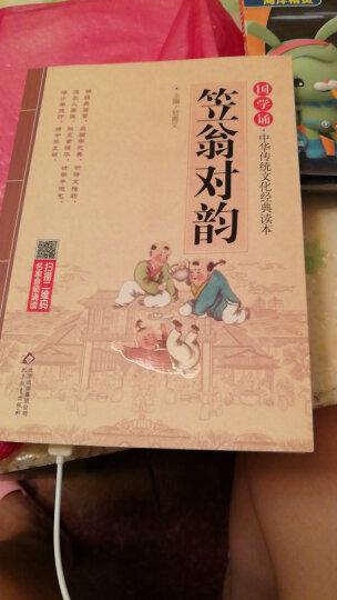 国学诵·中华传统文化经典读本:道德经(注音大字版)拼音大字 免费音频 名师诵读 晒单图