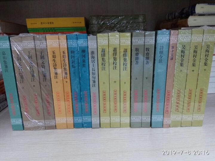 玉溪生诗集笺注(平装全2册)/中国古典文学丛书 晒单图