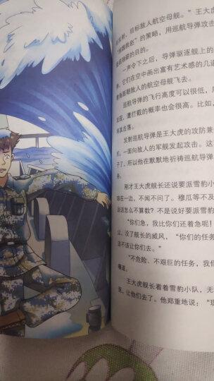 海军陆战队:海空大战 晒单图