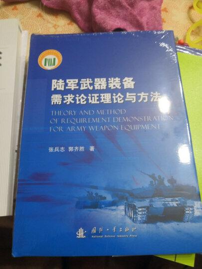 陆军武器装备需求论证理论与方法 晒单图