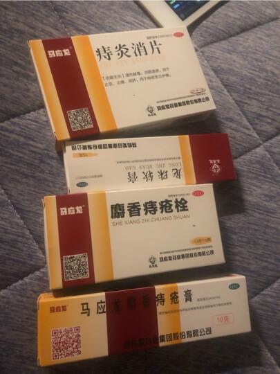 马应龙 麝香痔疮栓1.5g*6粒 用于内外痔疮 肛裂 晒单图