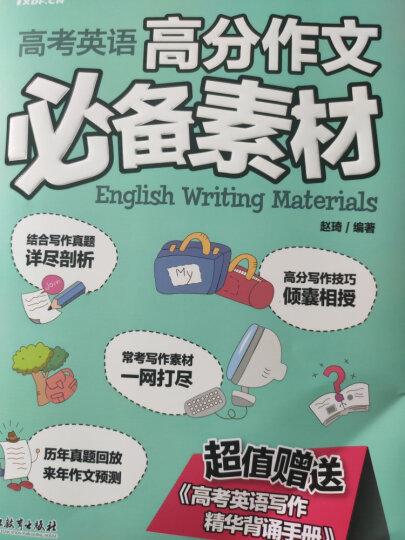 高中英语高级阅读:完形填空+阅读理解 晒单图