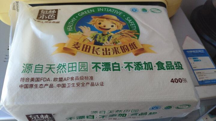 泉林本色 卷纸 不漂白环保健康本色扁卷卫生纸3层12卷(共900节) 晒单图