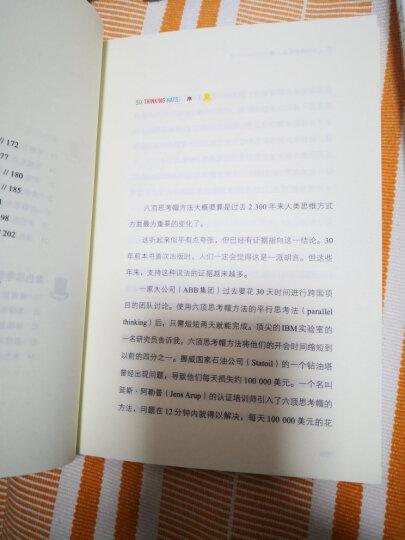 六顶思考帽 爱德华德博诺 中信出版社图书 晒单图