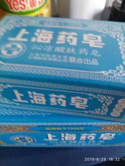 上海药皂 草本透明药皂 洗手抑菌沐浴香皂130g*4块 晒单图