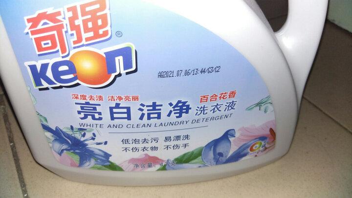 奇强 亮白洁净洗衣液 促销 家庭装百合花香4kg/瓶 晒单图