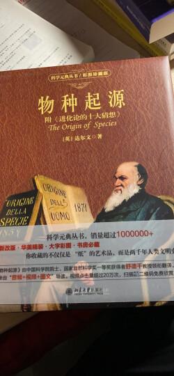 科学元典丛书:化学哲学新体系 晒单图