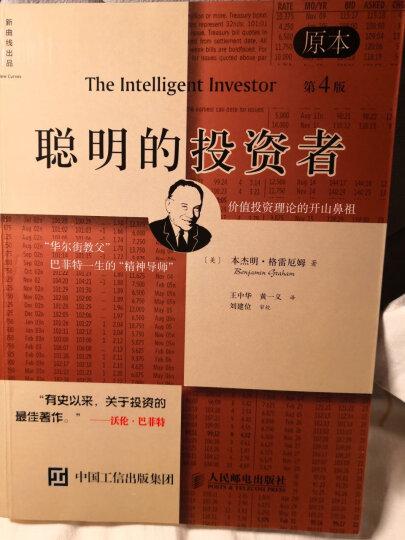 聪明的投资者(第4版 注疏点评版) 晒单图