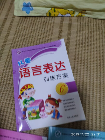 儿童语言表达训练方案(6) 晒单图