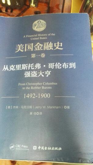 美国金融史 从克里斯托弗.哥伦布到强盗大亨(第一卷) 晒单图