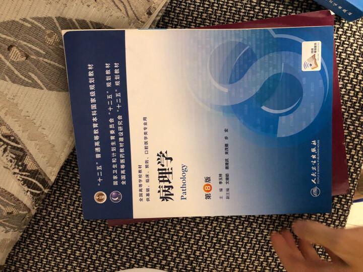 病理学(第8版) 李玉林/本科临床/十二五普通高等教育本科国家级规划教材  晒单图