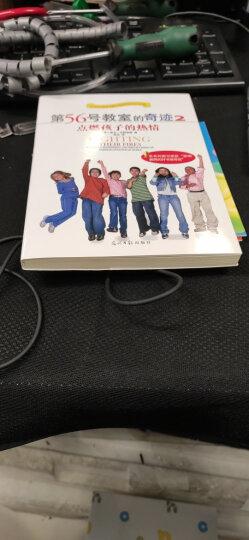 第56号教室的奇迹2:点燃孩子的热情 晒单图