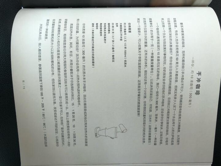 包邮 蓝瓶咖啡的匠艺 中信出版社图书 晒单图