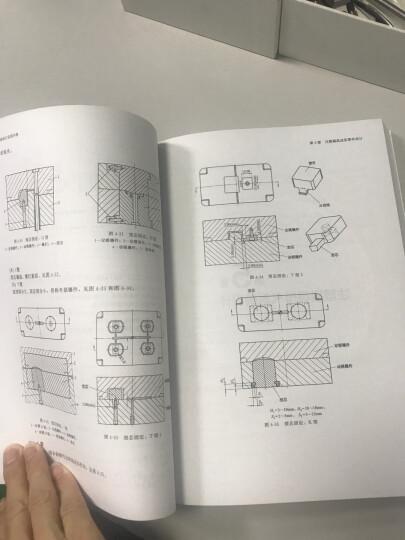 注塑模具设计实用教程(第2版) 晒单图