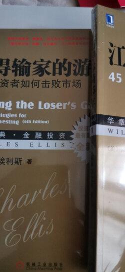 赢得输家的游戏 华章图书 金融投资经典系列 晒单图