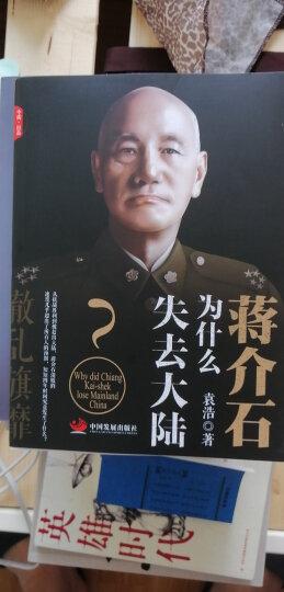 辙乱旗靡 蒋介石为什么失去大陆 晒单图