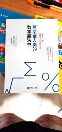 正版现货 写给全人类的数学魔法书 科普读物数学学习法数学宝典 教辅数学工具畅销书籍 晒单图