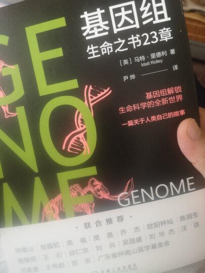 先天后天:基因、经验及什么使我们成为人(原书第4版) 晒单图