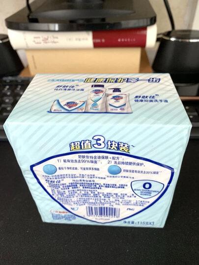 舒肤佳香皂金银花/菊花自然爽洁型115gX3(新老包装随机发货) 晒单图