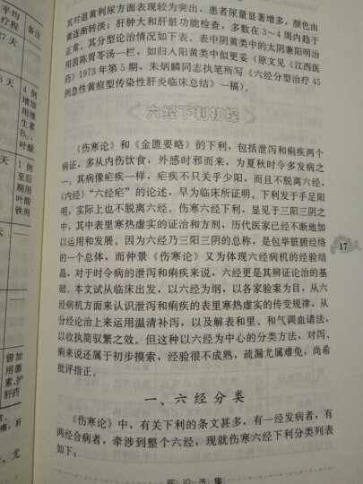 现代著名老中医名著重刊丛书(第三辑)·内经类证 晒单图