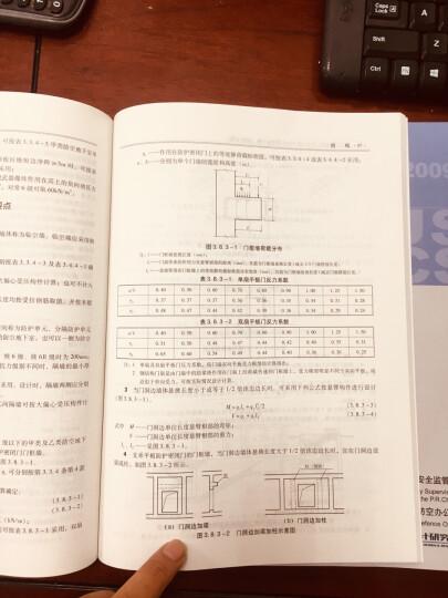 全国民用建筑工程设计技术措施:防空地下室(2009年版) 晒单图
