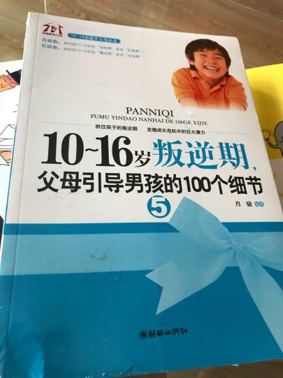 10-16岁叛逆期5:父母引导男孩的100个细节 晒单图