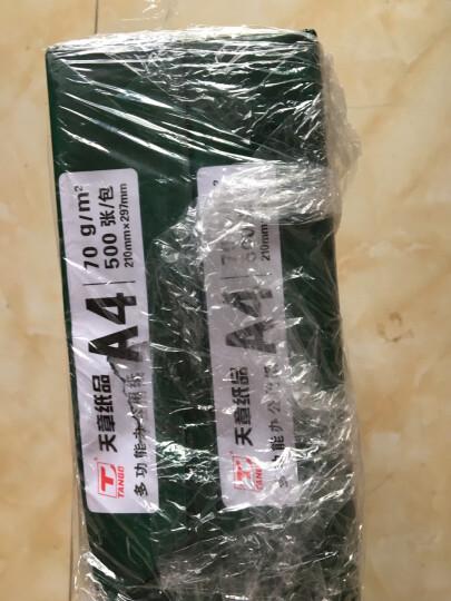 天章(TANGO)新绿天章80gA4复印纸 中高品质款打印纸 500张/包 5包/箱(2500张) 晒单图