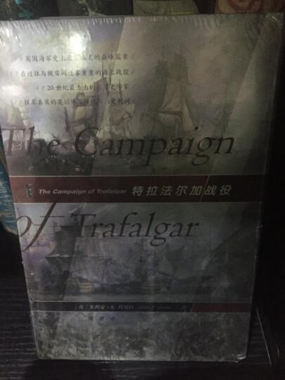 特拉法尔加战役(精) 晒单图