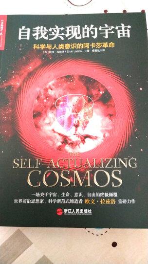 自我实现的宇宙 科学与人类意识的阿卡莎革命 晒单图