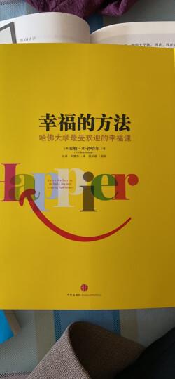 幸福的方法 哈佛大学最受欢迎的幸福课  晒单图
