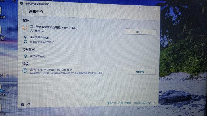 卡巴斯基(kaspersky) 反病毒软件2020激活码 杀毒软件 简体中文 一用户三年电子版 晒单图