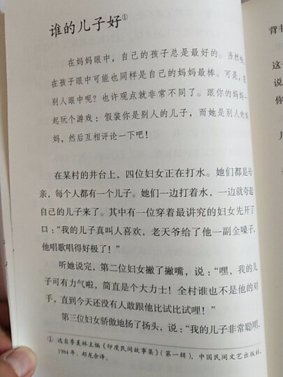 人教版义务教育课程标准实验教科书 语文同步阅读 三年级下册 草叶上的歌   晒单图