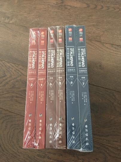 斯大林格勒三部曲第一部:兵临城下(1942.4—1942.8)(套装共2册) 晒单图
