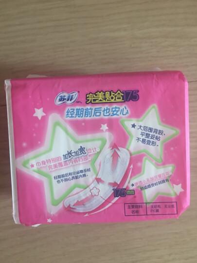 苏菲 完美贴合无香型卫生护垫175mm 20片 (新老包装加量随机发货) 晒单图