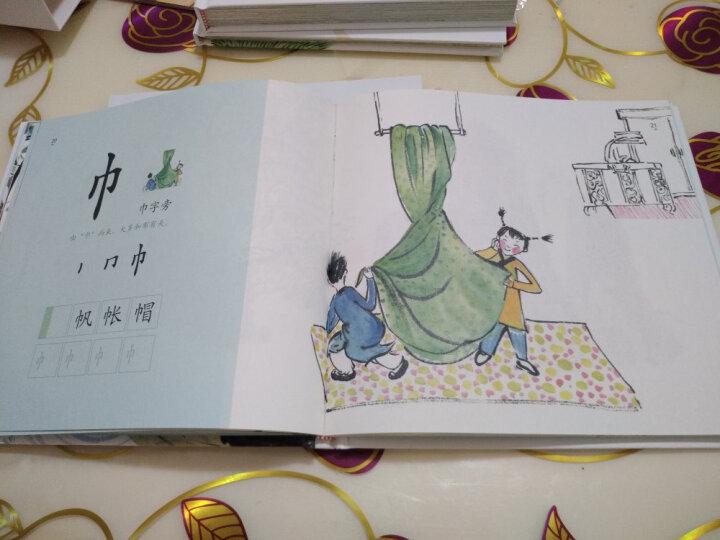 字的家族(套装共3册) 晒单图