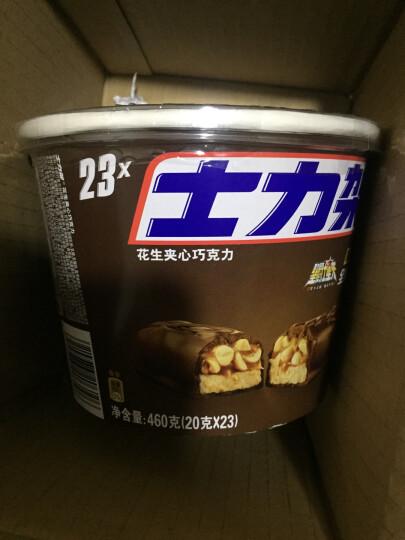 士力架 花生夹心巧克力(全家桶)糖果 巧克力 休闲零食 460g 晒单图