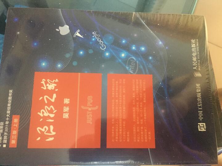 软工经典:人月神话+软件方法(40周年纪念版 套装共2册) 晒单图