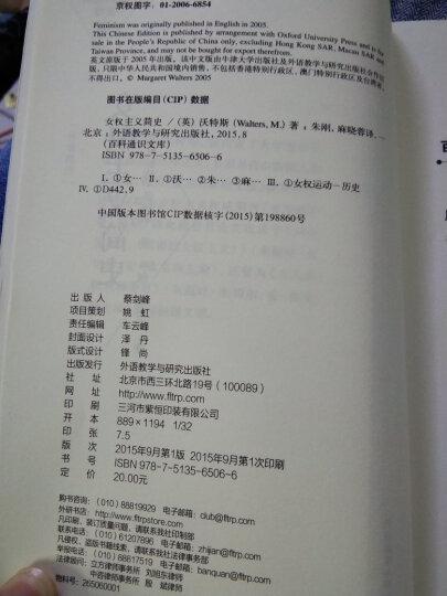 女权主义简史(百科通识文库) 晒单图