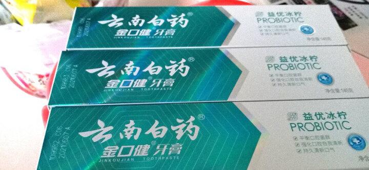 云南白药牙膏益优清 新冰柠薄荷大规格145克三支装 改善口腔健康清新口气 发老包装 晒单图