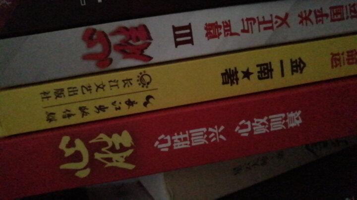 金一南:心胜套装123(全三册) 献礼八一建军节 晒单图