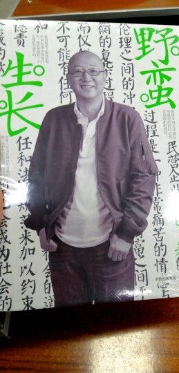 冯仑商业三部曲 野蛮生长(2017全新修订) 冯仑 中信出版社 晒单图
