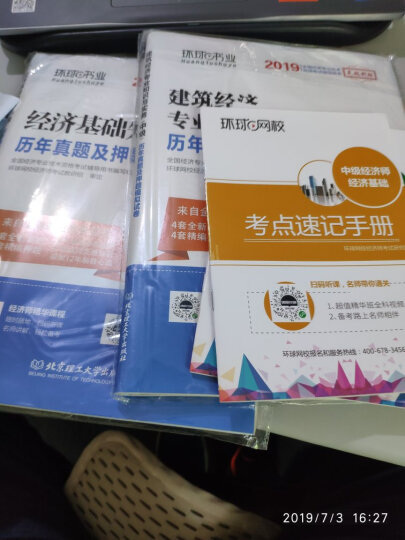 【新书预售】中级经济师2020教材+真题试卷 建筑经济专业8本 经济师中级 中国人事出版社 晒单图