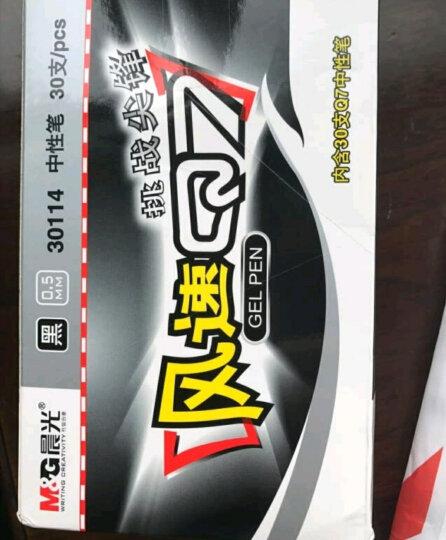 晨光(M&G)文具Q7黑色0.5mm经典办公中性笔签字笔水笔 30支/盒AGP30114 晒单图