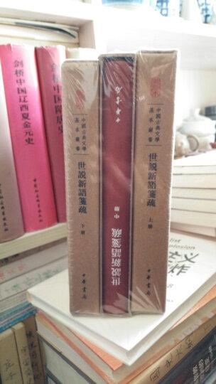 中国古典文学基本丛书:世说新语笺疏(典藏本 套装全3册)  晒单图