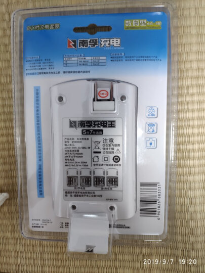 南孚(NANFU)5号充电电池专用充电器 20槽快充 不含充电电池 KTV无线麦克风专用 晒单图