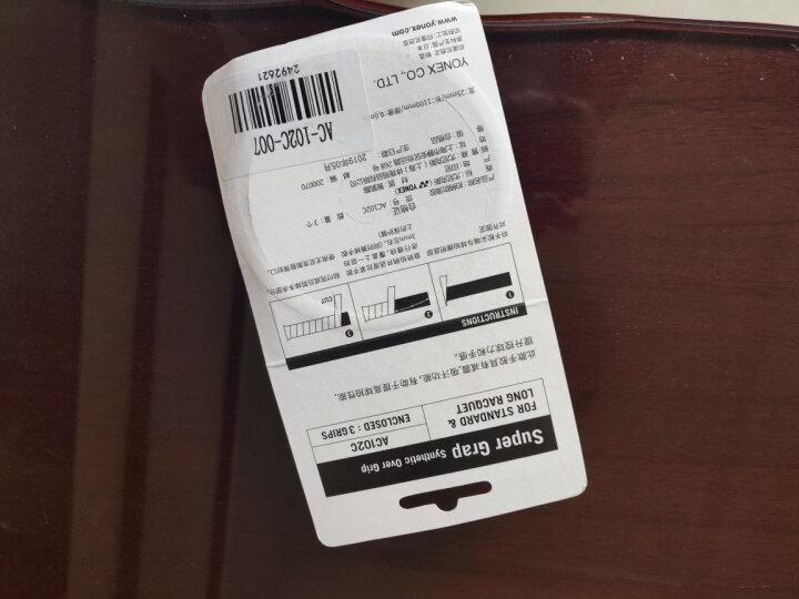 尤尼克斯Yonex羽毛球拍柄AC102c-004手胶吸汗带粘性手感(三条装) 晒单图