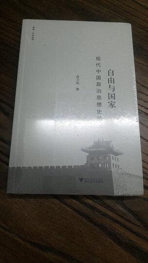 自由与国家(现代中国政治思想史论)/启真文史丛刊 晒单图
