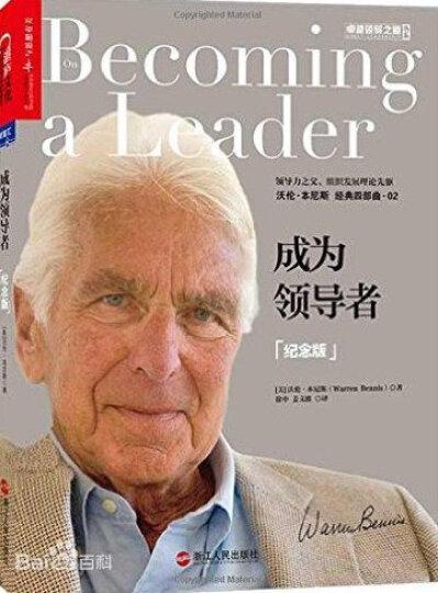 成为领导者(纪念版) 晒单图